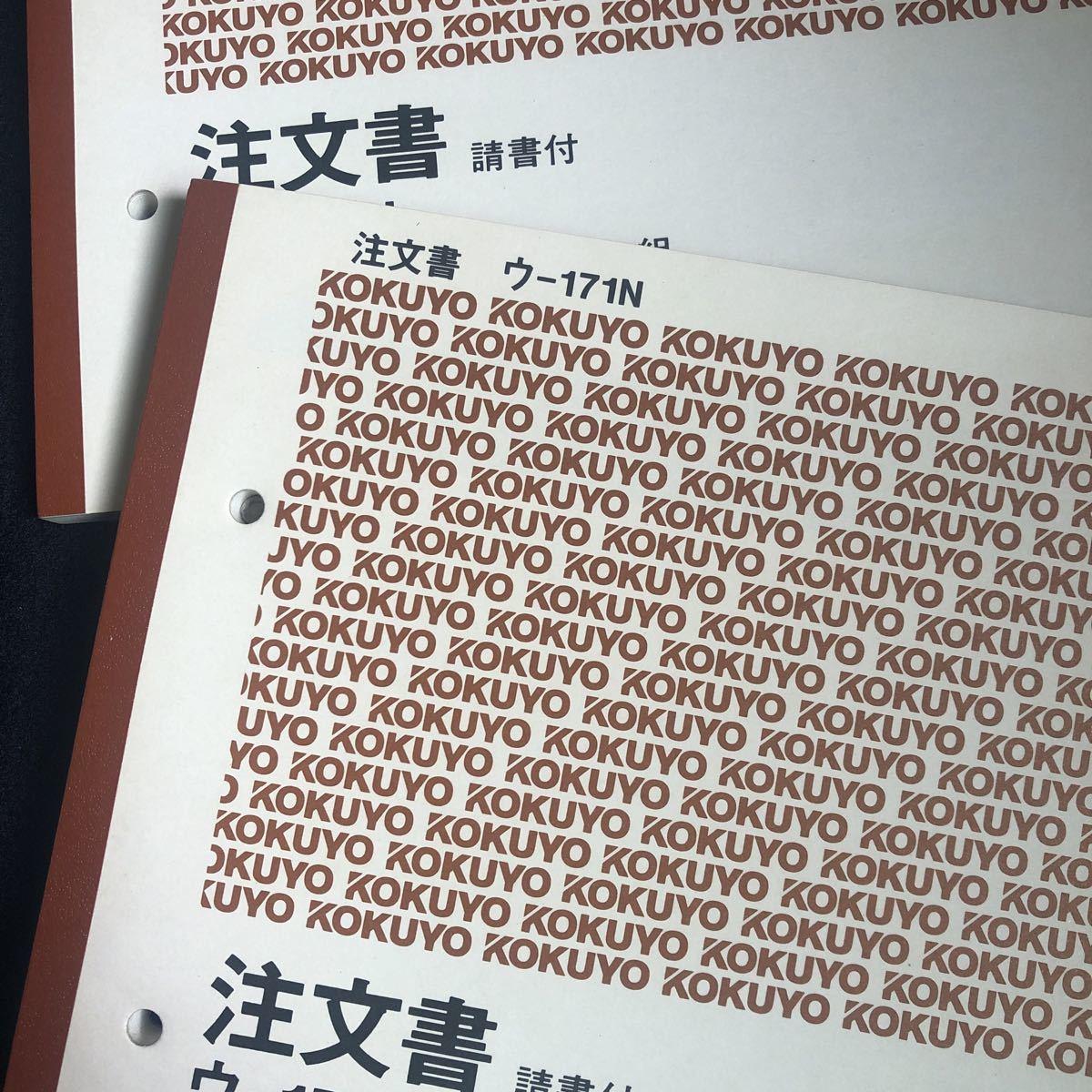 注文書 KOKUYO コクヨ 2冊 ウ-171N 3枚複写 バックカーボン 40組 請書付き 焼け 匂い等がございます_画像3