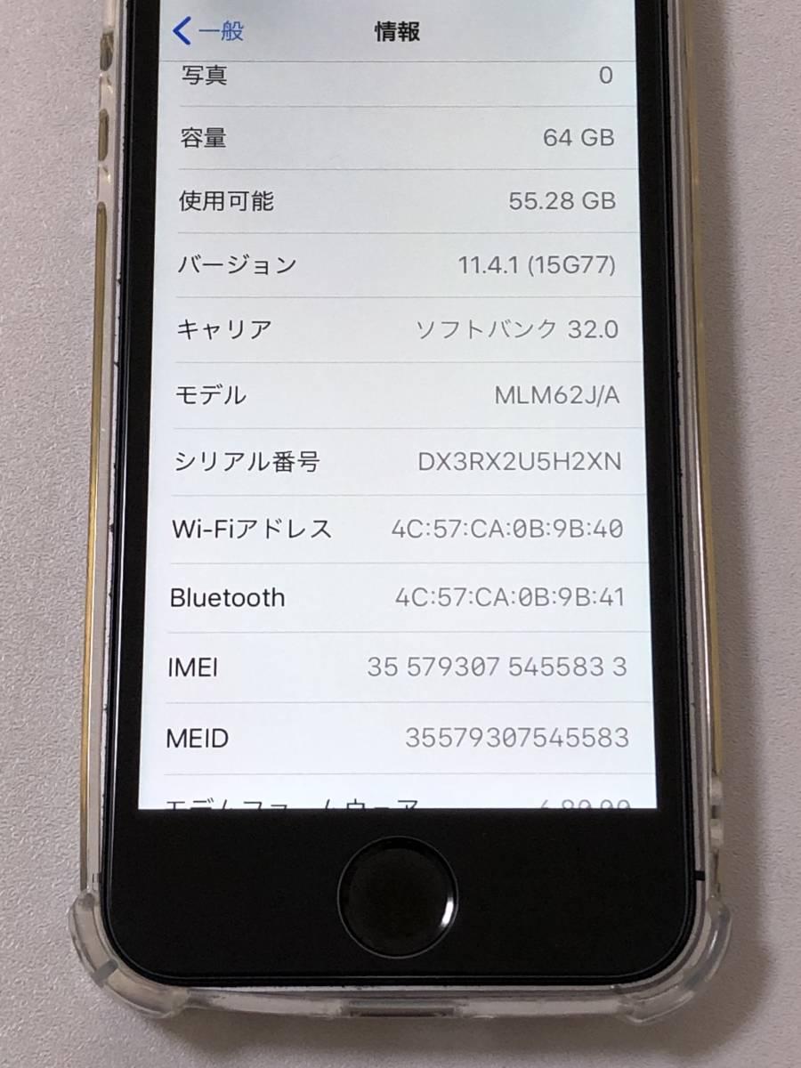 SIMフリー iPhoneSE 64GB Space Gray シムフリー アイフォンSE スペースグレイ 黒 docomo au softbank ドコモ ソフトバンク エーユー 本体_画像10