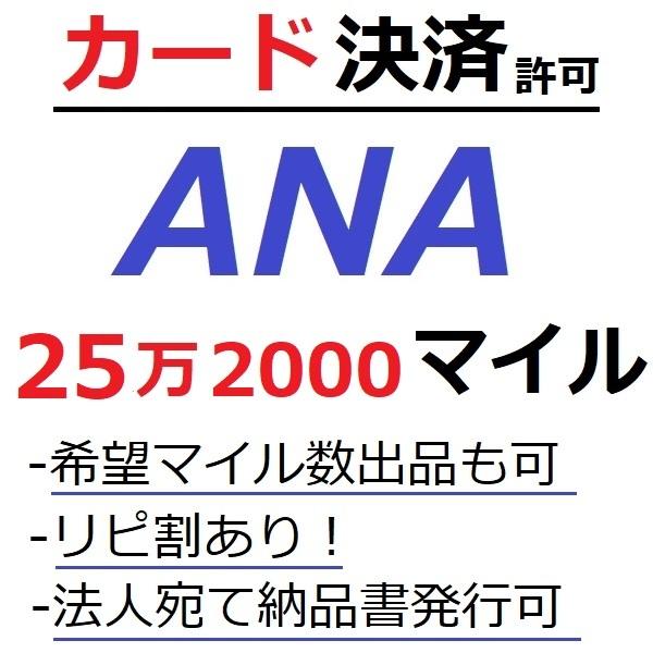 ANA252000マイル加算●国内線や国際線特典航空券予約発券や提携施設利用に/ANA25万2000マイル/ANA252,000マイル/ANAマイル/カード決済許可_画像1