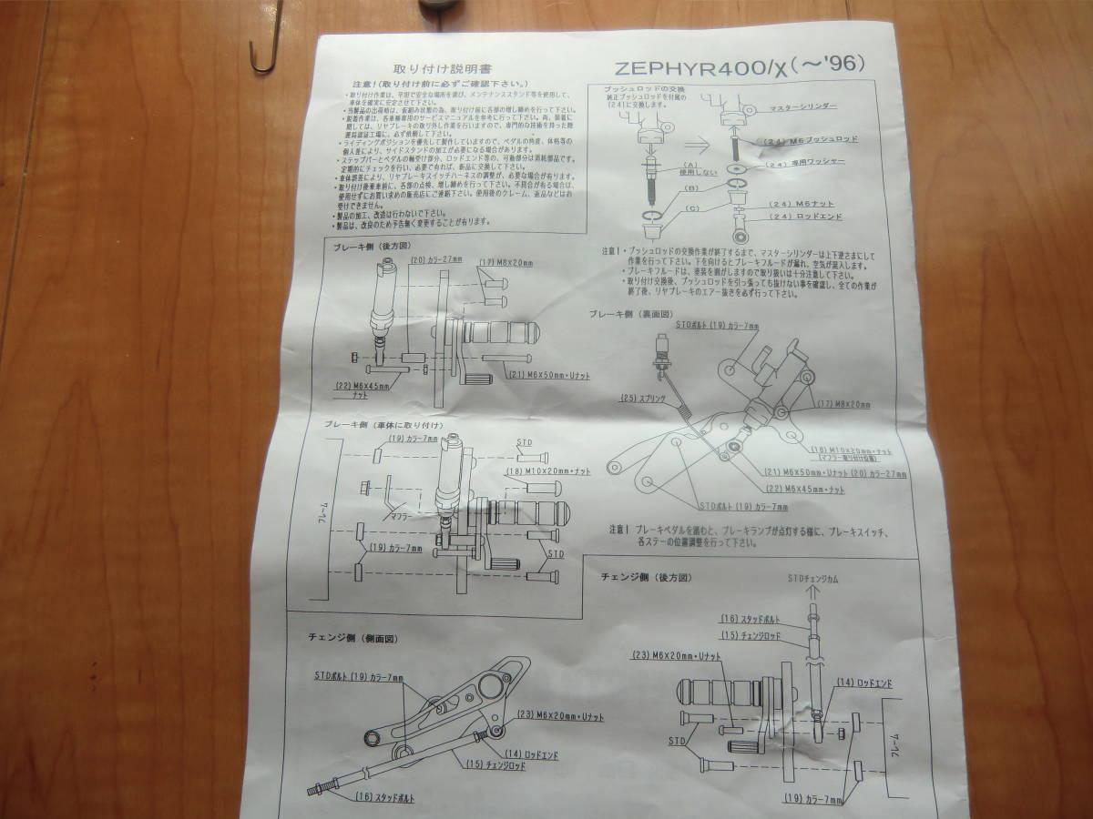 【オークション本舗 】 カワサキ ゼフアー400/x ブレーキペダル 、 チエンジペダル、セット_画像7