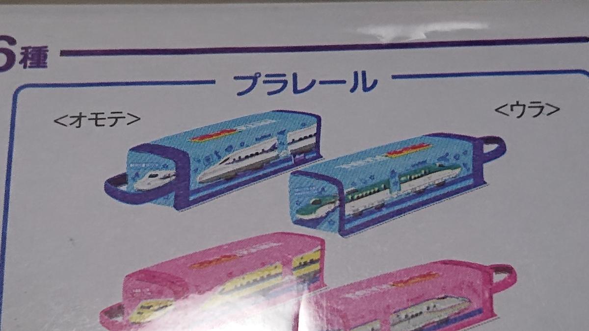 プラレール ペットボトルケース(非売品)_画像2