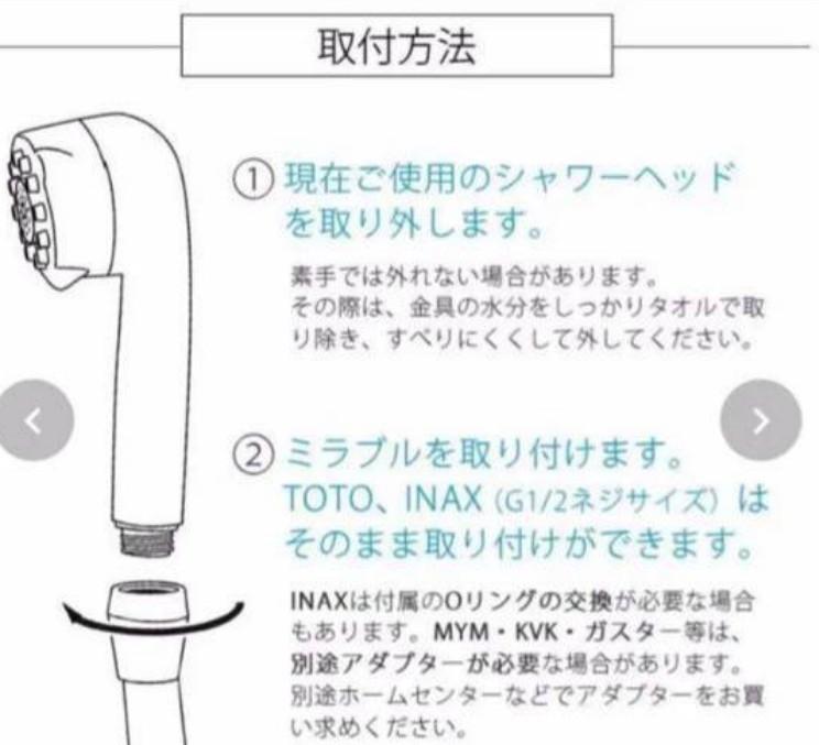 新品未使用ミラブル シャワーヘッド 美顔器 サイエンス mirable みらぶる/miraburu_画像5