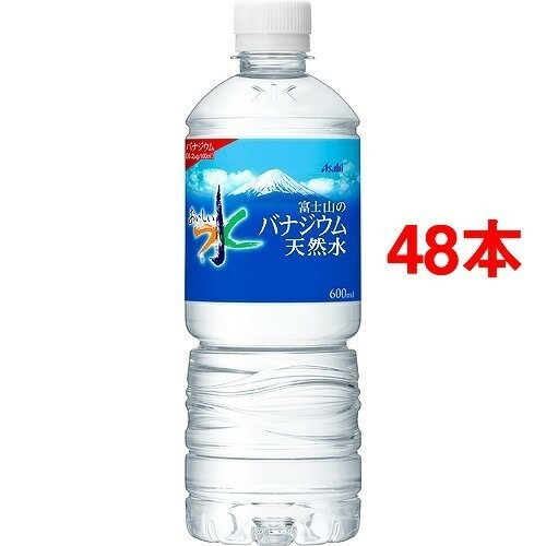 ☆即決最安値挑戦【おいしい水 富士山のバナジウム天然水600mL×48本入】[ミネラルウォーター水](2ケースを1まとめに1ケース48本に)◆_画像1