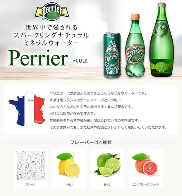 ◆即決最安値挑戦ペリエPerrier ナチュラル 炭酸水(330mL×48缶入)【正規輸入品(2ケースを1まとめに1ケース48本に)◆_画像2