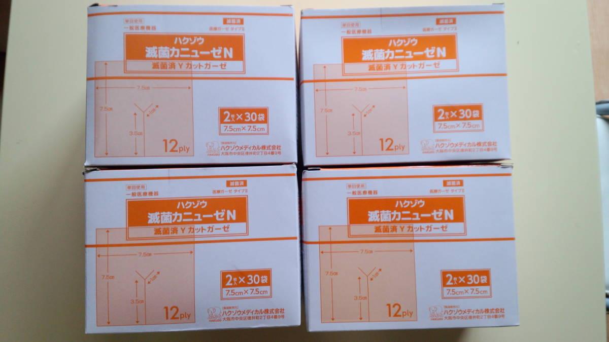 ■ハクゾウ 滅菌カニューゼ 滅菌済 Yガーゼ 2枚入り120個■Yカット