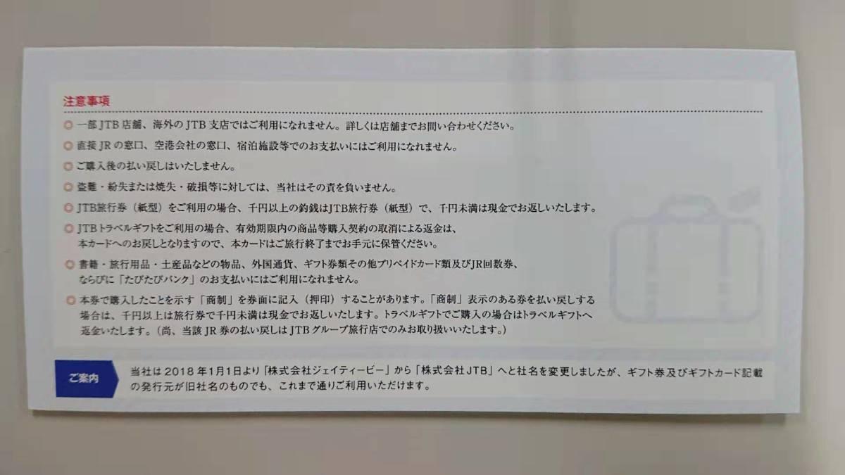 JTB旅行券 NICETRIPナイストリップ 1枚 【期間限定 ポイント消化にどうぞ】使用期限無しNo4_画像4