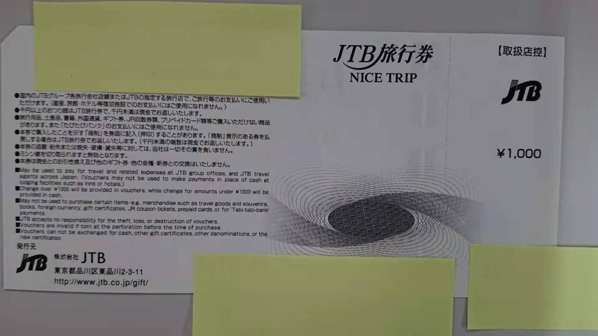 JTB旅行券 NICETRIPナイストリップ 1枚 【期間限定 ポイント消化にどうぞ】使用期限無しNo4_画像2