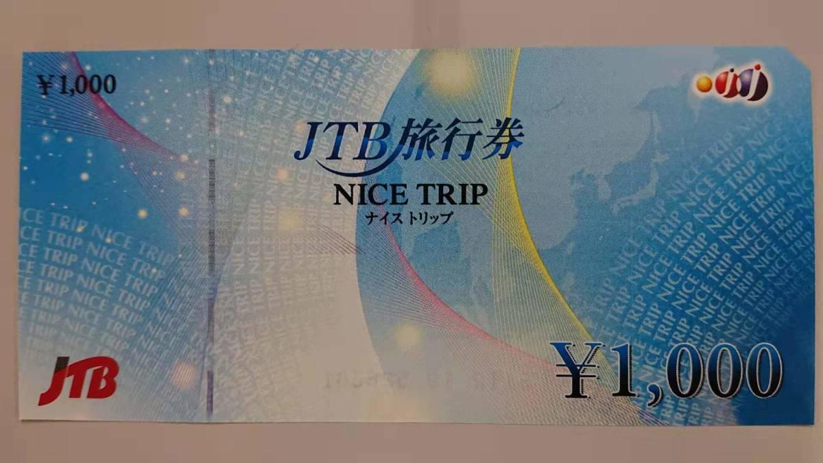 JTB旅行券 NICETRIPナイストリップ 1枚 【期間限定 ポイント消化にどうぞ】使用期限無しNo5_画像1
