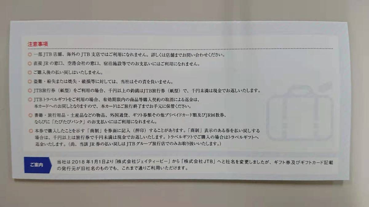 JTB旅行券 NICETRIPナイストリップ 1枚 【期間限定 ポイント消化にどうぞ】使用期限無しNo5_画像4