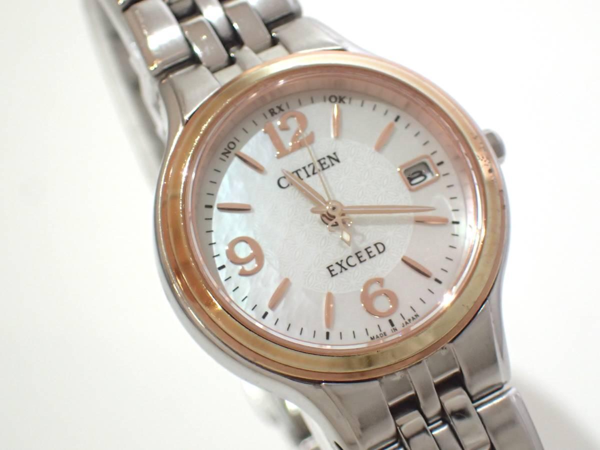 CITIZENシチズン/エクシード/DURATECT/H010-T014089/エコドライブ/電波ソーラー/レディース腕時計/シェル文字盤[T]_画像3