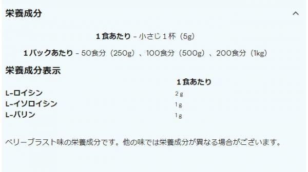 BCAA パウダー ビターレモン 味 1kg 送料520円 新品 未開封 MYPROTEIN マイプロテイン 分岐鎖アミノ酸 2:1:1_画像4