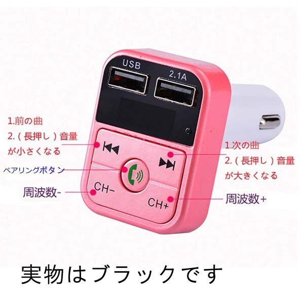 FMトランスミッター bluetooth ワイヤレス ハンズフリー 音楽再生 USB 充電器 二台同時 ハンズフリースマホ iPhone アンドロイド SDカード_画像3
