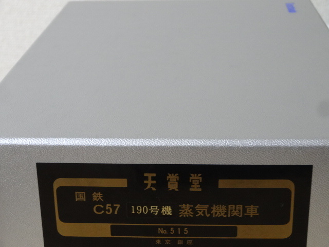 天賞堂 C57形 190号機_画像9
