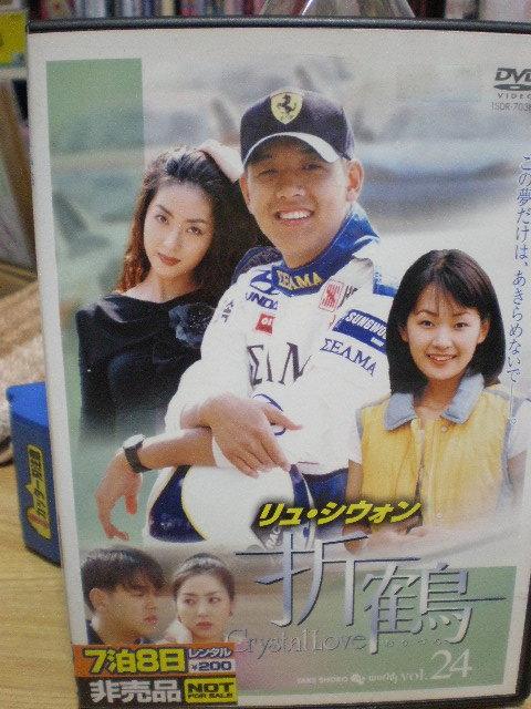 韓国ドラマ【DVD】折鶴Vol.24/リュ・シウォン/エピソード47・エピソード48/日本語字幕/ケース無し_画像1