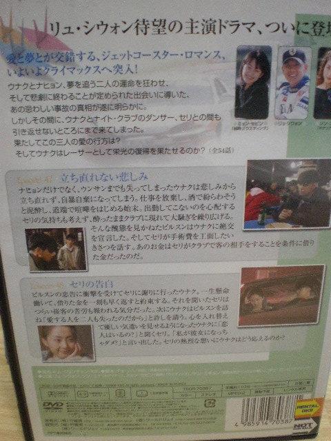 韓国ドラマ【DVD】折鶴Vol.24/リュ・シウォン/エピソード47・エピソード48/日本語字幕/ケース無し_画像2