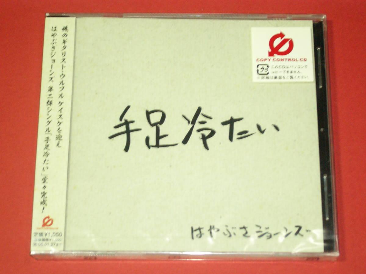 新品 CD 手足冷たい はやぶさジョーンズ  (№M593) _画像1
