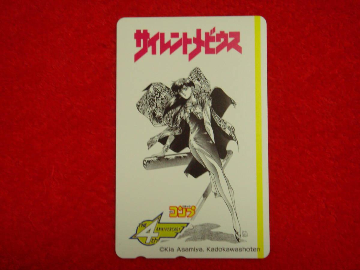 ◆◆◆ 麻宮騎亜 ◆ サイレントメビウス ◆ コミックコンプ 4rd アニバーサリー ◆ 抽プレテレカ ◆◆◆_画像1