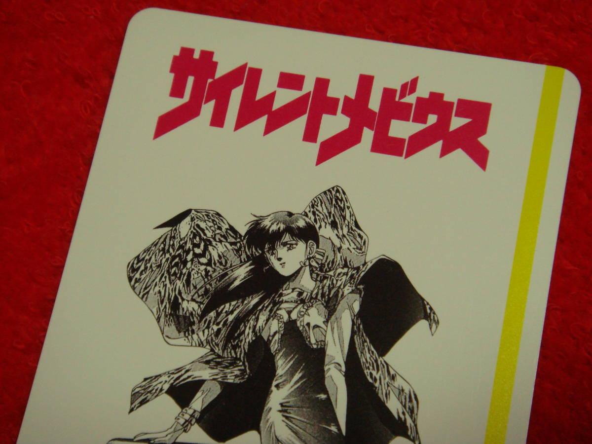 ◆◆◆ 麻宮騎亜 ◆ サイレントメビウス ◆ コミックコンプ 4rd アニバーサリー ◆ 抽プレテレカ ◆◆◆_画像2