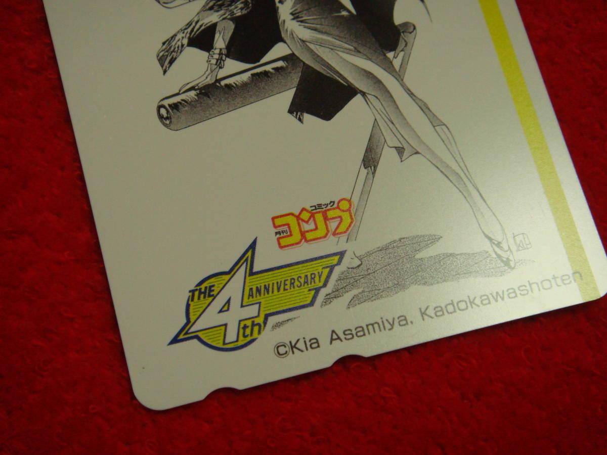 ◆◆◆ 麻宮騎亜 ◆ サイレントメビウス ◆ コミックコンプ 4rd アニバーサリー ◆ 抽プレテレカ ◆◆◆_画像3