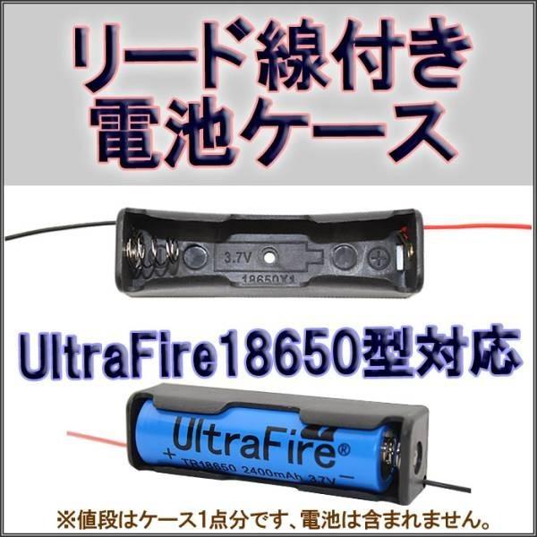 メール便 リード線付 電池1本用リチウムイオン充電池 18650_画像1