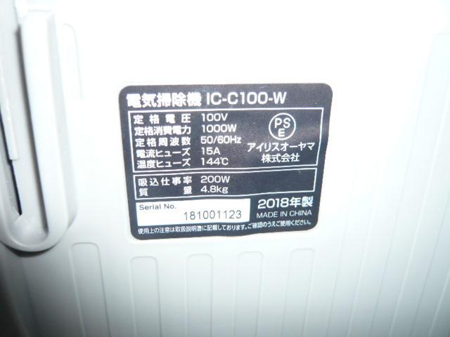 ** アイリスオーヤマ サイクロン掃除機 IC-C100-W 美品 2018年製 **_画像5