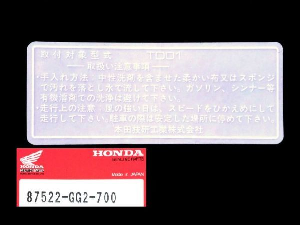 ◆87522-GG2-700 ウインドスクリーンラベル ラベル☆1/ホンダ純正新品 ジャイロX/CB250RS/CB750F/VF400F/CBX400F/CBR400F/ シールド_画像1