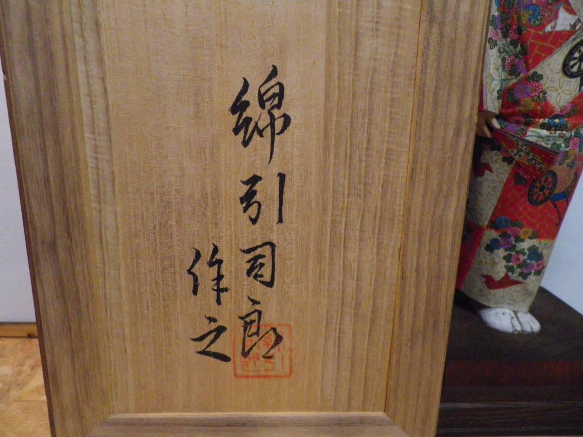 日展評議員 木彫 綿引司郎 能 熊野 木彫彩色 共箱_画像3