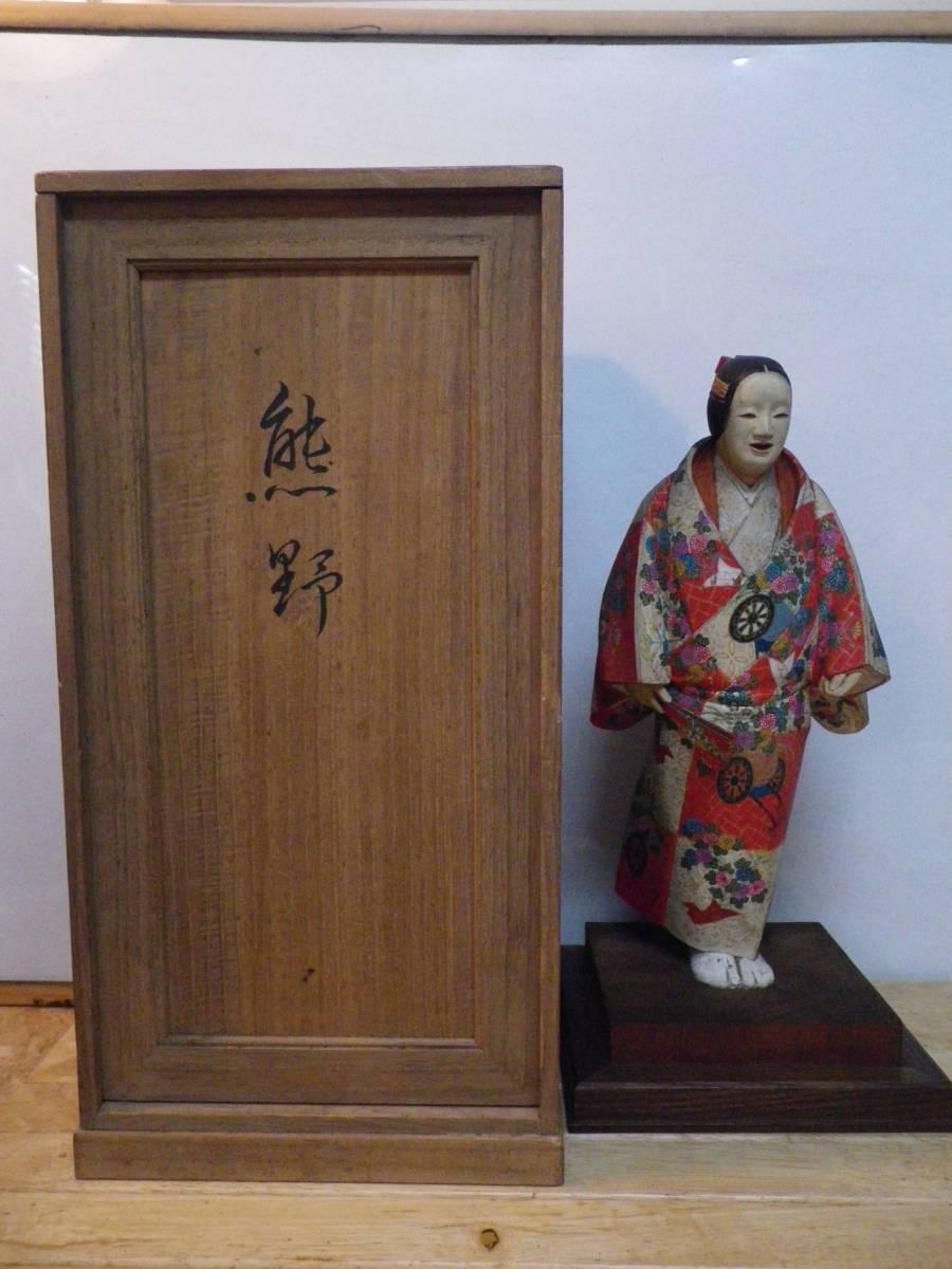 日展評議員 木彫 綿引司郎 能 熊野 木彫彩色 共箱_画像2