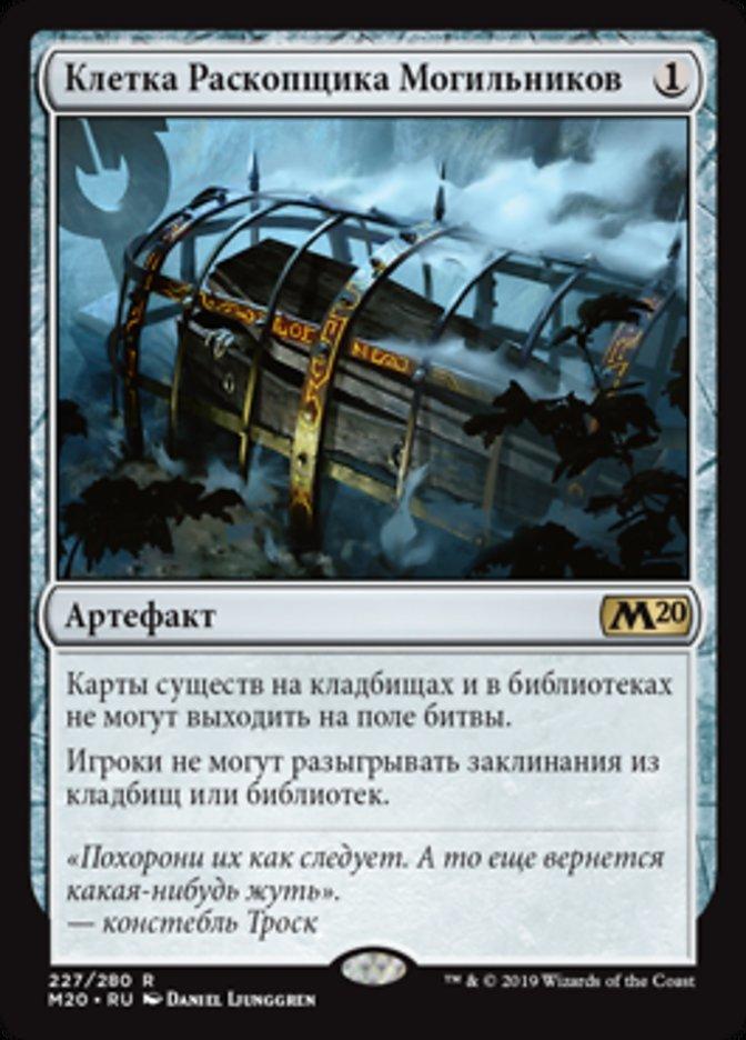 【ロシア語】 M20 墓掘りの檻/Grafdigger's Cage 【NM】 無色 A_画像1