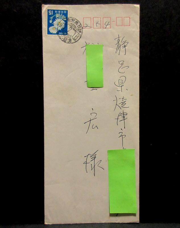 鉄郵印 東京青森間 45.7.16 上二・盛・青 消印 きく 15円貼 エンタイア  / 普通切手 菊 櫛型印 櫛型鉄道郵便印 1970年_画像2
