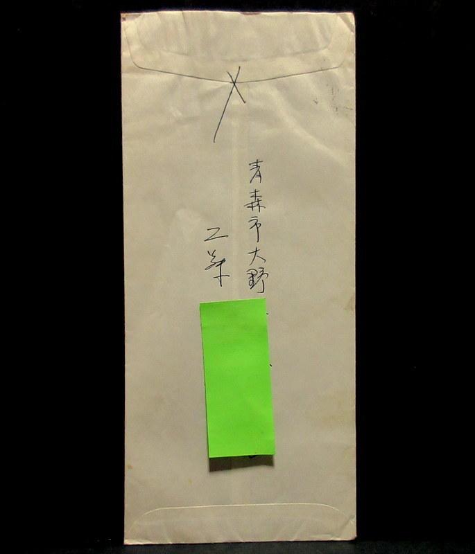 鉄郵印 東京青森間 45.7.16 上二・盛・青 消印 きく 15円貼 エンタイア  / 普通切手 菊 櫛型印 櫛型鉄道郵便印 1970年_画像3