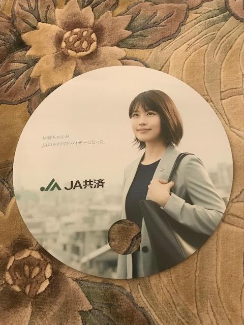 非売品・新品★★有村架純 JA共済うちわ★★_画像1