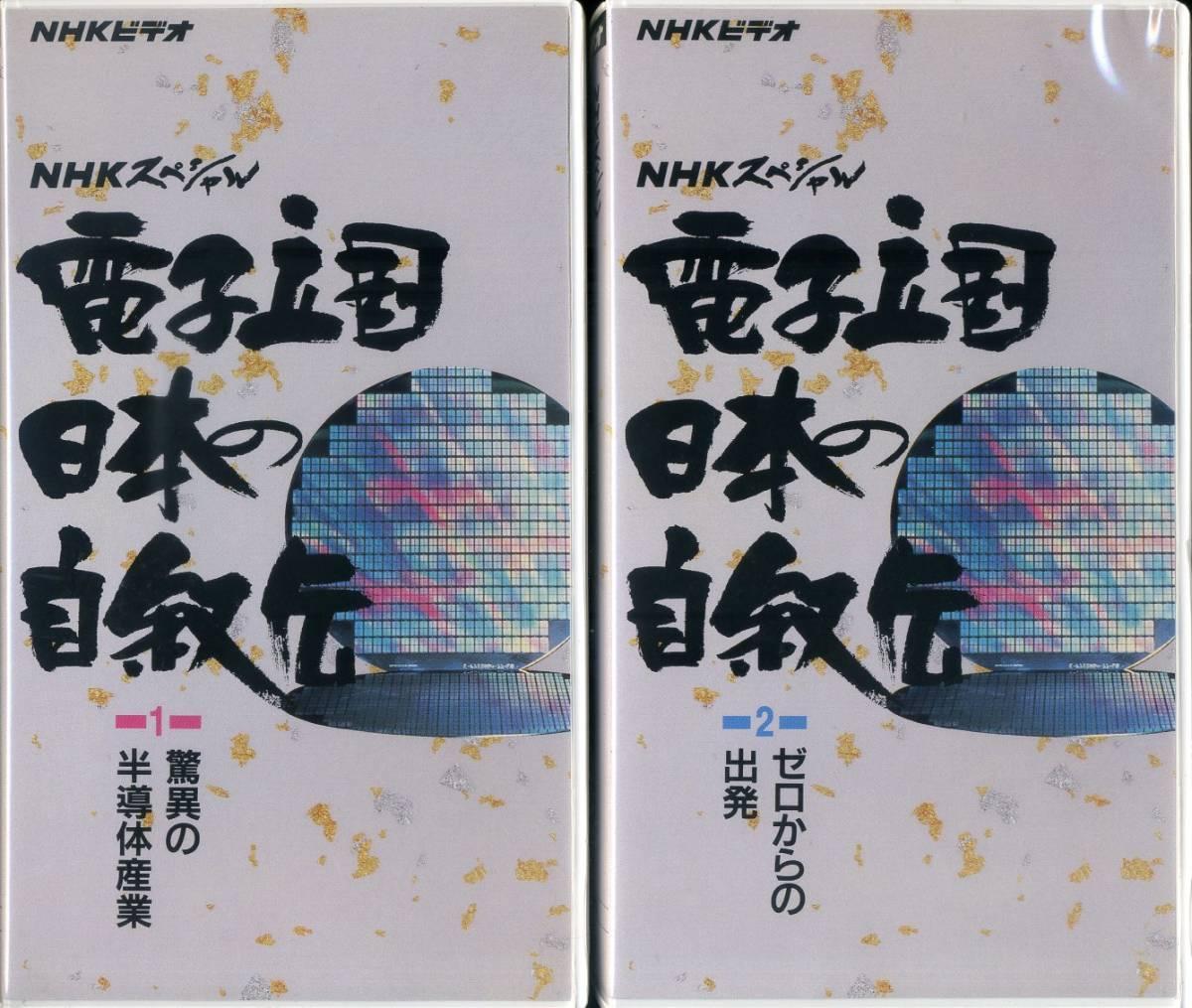 即決〈同梱歓迎〉VHS電子立国日本の自叙伝 全4巻(計4本揃) NHKビデオ◎その他多数出品中∞3167_画像3