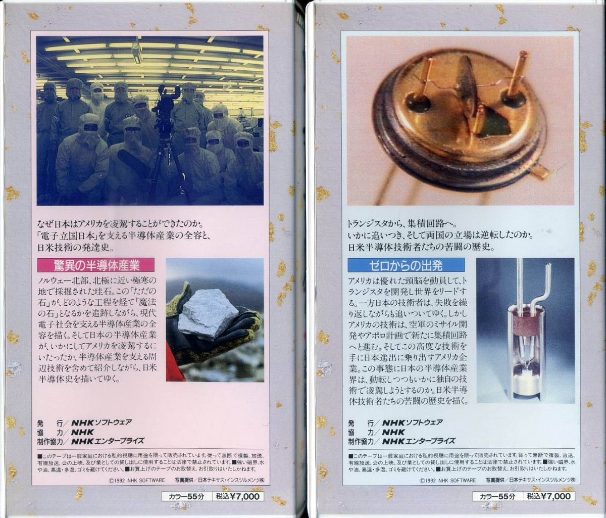 即決〈同梱歓迎〉VHS電子立国日本の自叙伝 全4巻(計4本揃) NHKビデオ◎その他多数出品中∞3167_画像5