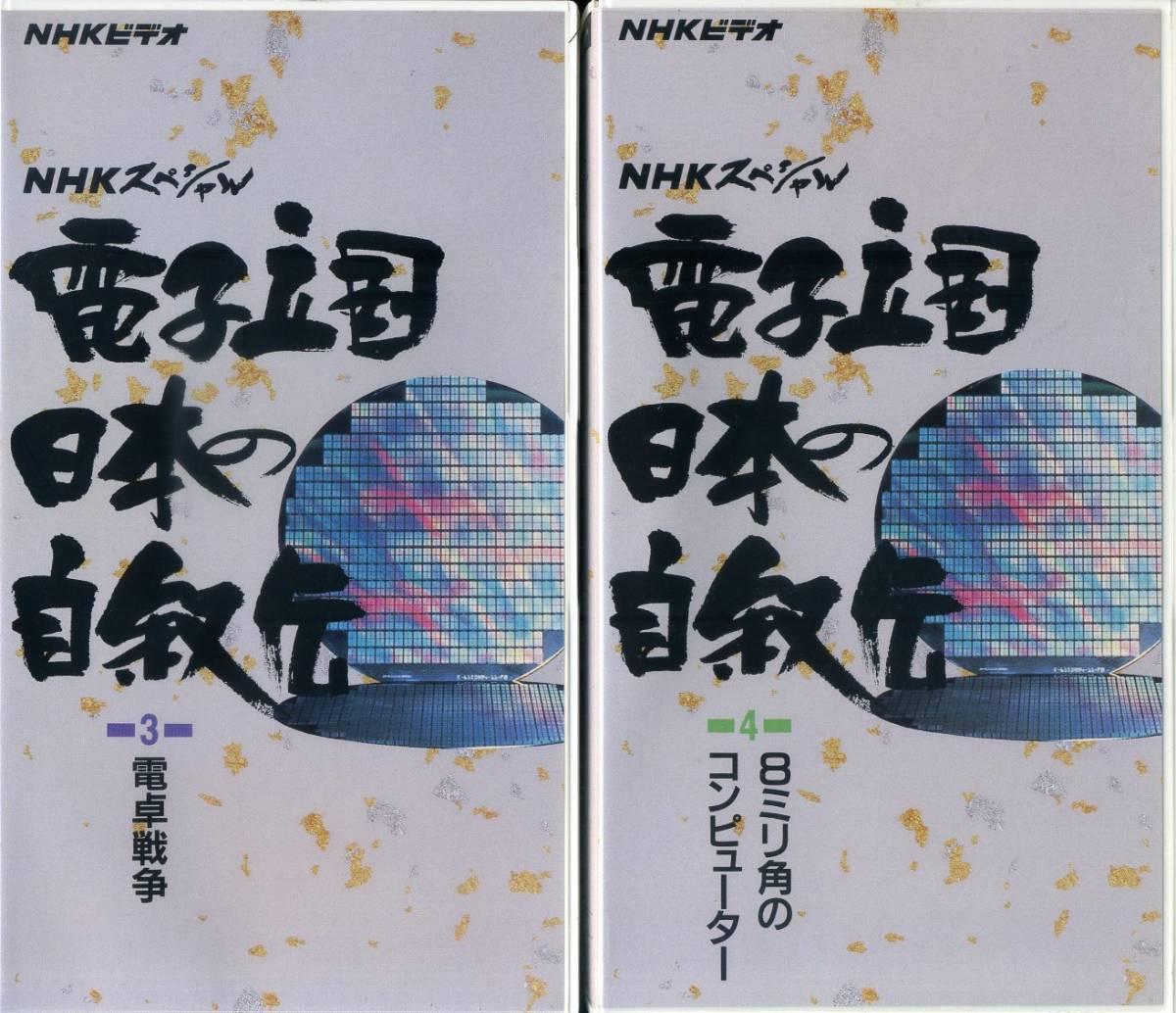 即決〈同梱歓迎〉VHS電子立国日本の自叙伝 全4巻(計4本揃) NHKビデオ◎その他多数出品中∞3167_画像4