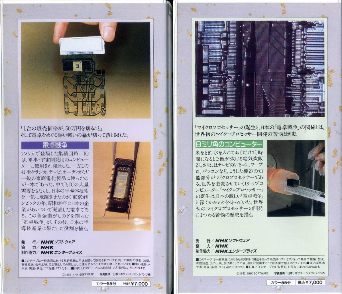 即決〈同梱歓迎〉VHS電子立国日本の自叙伝 全4巻(計4本揃) NHKビデオ◎その他多数出品中∞3167_画像6