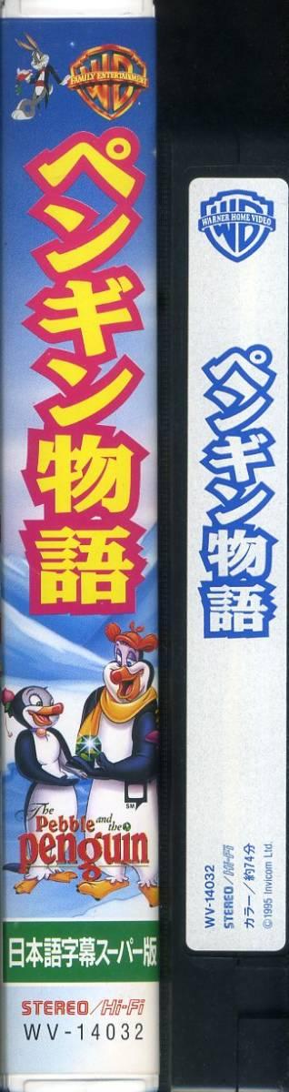 即決〈同梱歓迎〉VHS ペンギン物語【字幕版】 アニメ ビデオ◎その他多数出品中∞3265_画像3