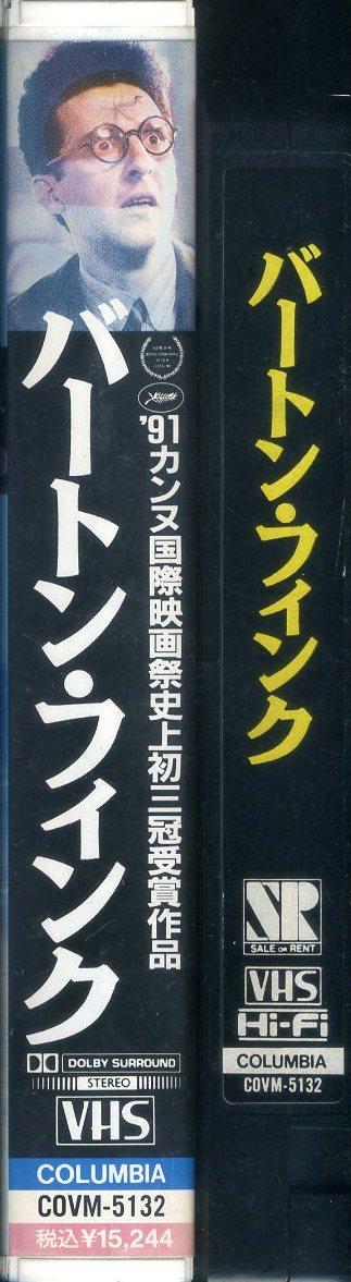 即決〈同梱歓迎〉VHS 洋画 バートン・フィンク(字幕スーパー版) 映画 ビデオ◎その他多数出品中∞3281_画像3
