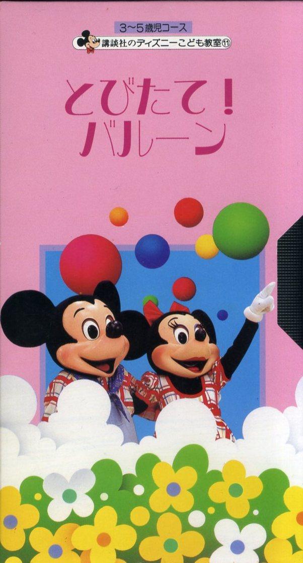 即決〈同梱歓迎〉VHS 講談社のディズニーこども教室 3-5歳児コース とびたて!バルーン学習 ビデオ◎その他多数出品中∞3105_画像1
