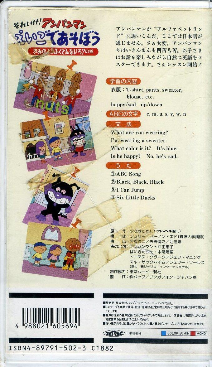 即決〈同梱歓迎〉VHS それいけ!アンパンマン えいごであそぼう3 オリジナル版 英語 学習 アニメ ビデオ◎その他多数出品中∞3118_画像2