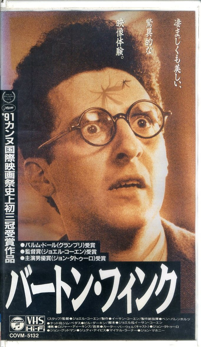 即決〈同梱歓迎〉VHS 洋画 バートン・フィンク(字幕スーパー版) 映画 ビデオ◎その他多数出品中∞3281_画像1