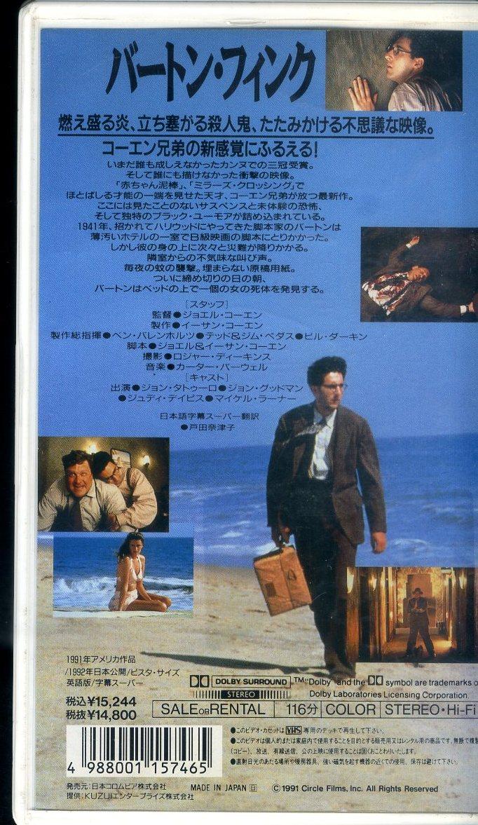 即決〈同梱歓迎〉VHS 洋画 バートン・フィンク(字幕スーパー版) 映画 ビデオ◎その他多数出品中∞3281_画像2