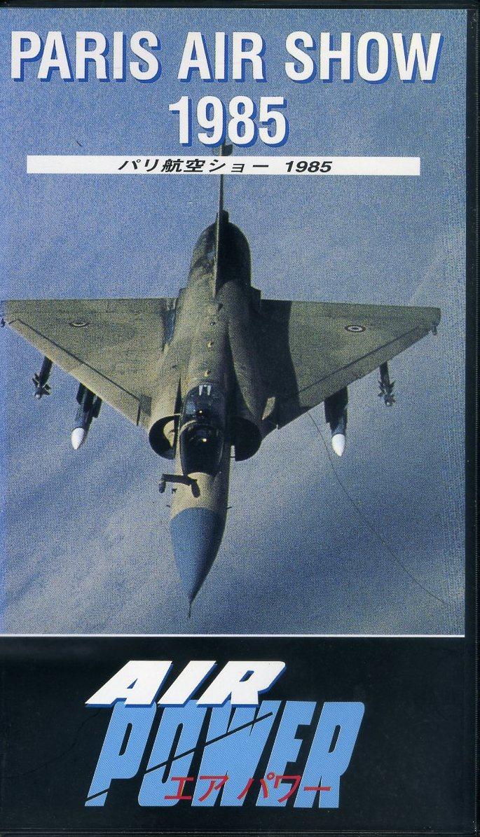 即決〈同梱歓迎〉VHS AIR POWER エアパワー〈パリ航空ショー1985〉飛行機 航空機 ビデオ◎その他多数出品中∞3159_画像1