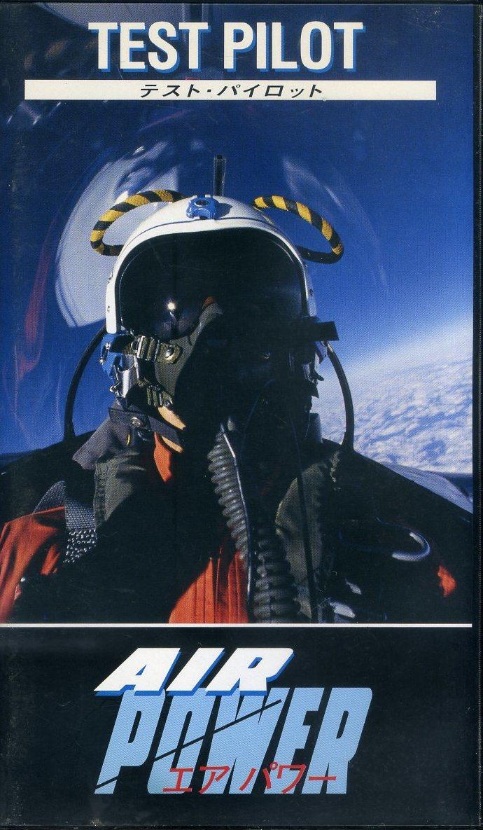 即決〈同梱歓迎〉VHS AIR POWER エアパワー〈テスト・パイロット〉飛行機 航空機 ビデオ◎その他多数出品中∞3154_画像1