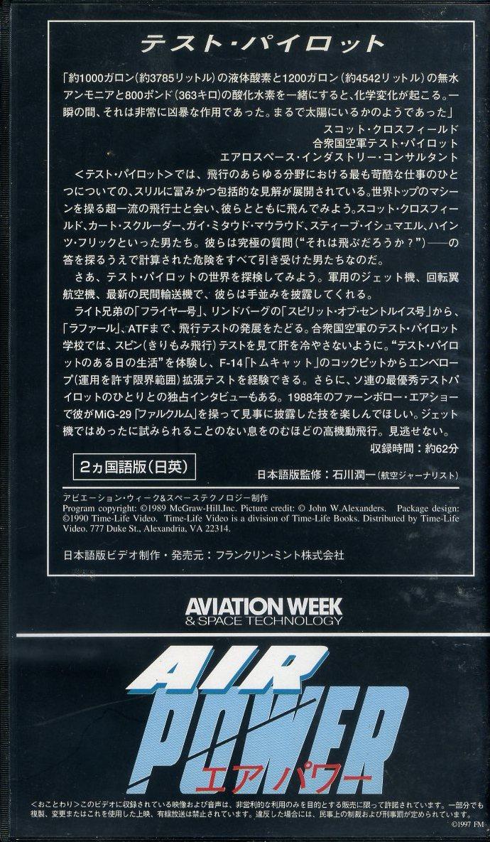 即決〈同梱歓迎〉VHS AIR POWER エアパワー〈テスト・パイロット〉飛行機 航空機 ビデオ◎その他多数出品中∞3154_画像2