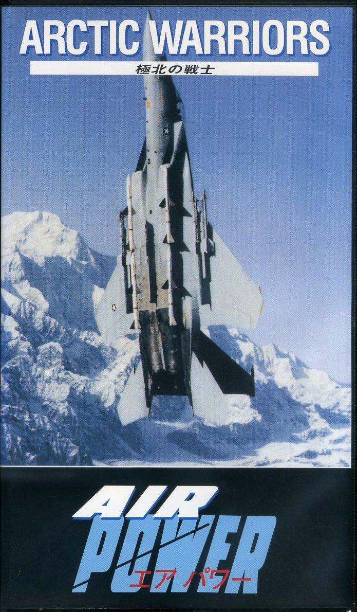 即決〈同梱歓迎〉VHS AIR POWER エアパワー〈極北の戦士〉飛行機 航空機 ビデオ◎その他多数出品中∞3163_画像1