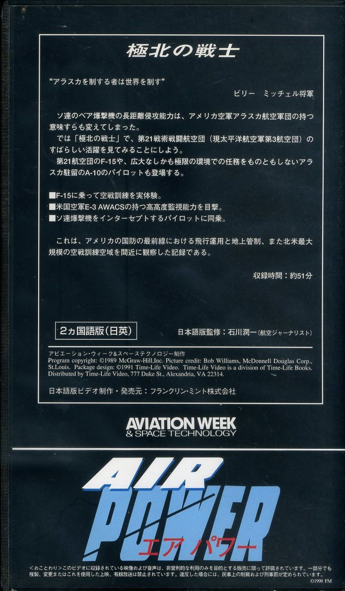 即決〈同梱歓迎〉VHS AIR POWER エアパワー〈極北の戦士〉飛行機 航空機 ビデオ◎その他多数出品中∞3163_画像2