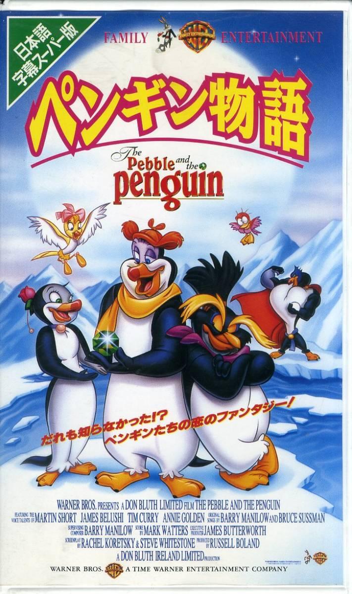 即決〈同梱歓迎〉VHS ペンギン物語【字幕版】 アニメ ビデオ◎その他多数出品中∞3265_画像1