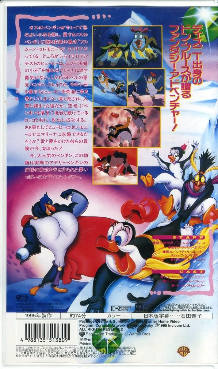 即決〈同梱歓迎〉VHS ペンギン物語【字幕版】 アニメ ビデオ◎その他多数出品中∞3265_画像2