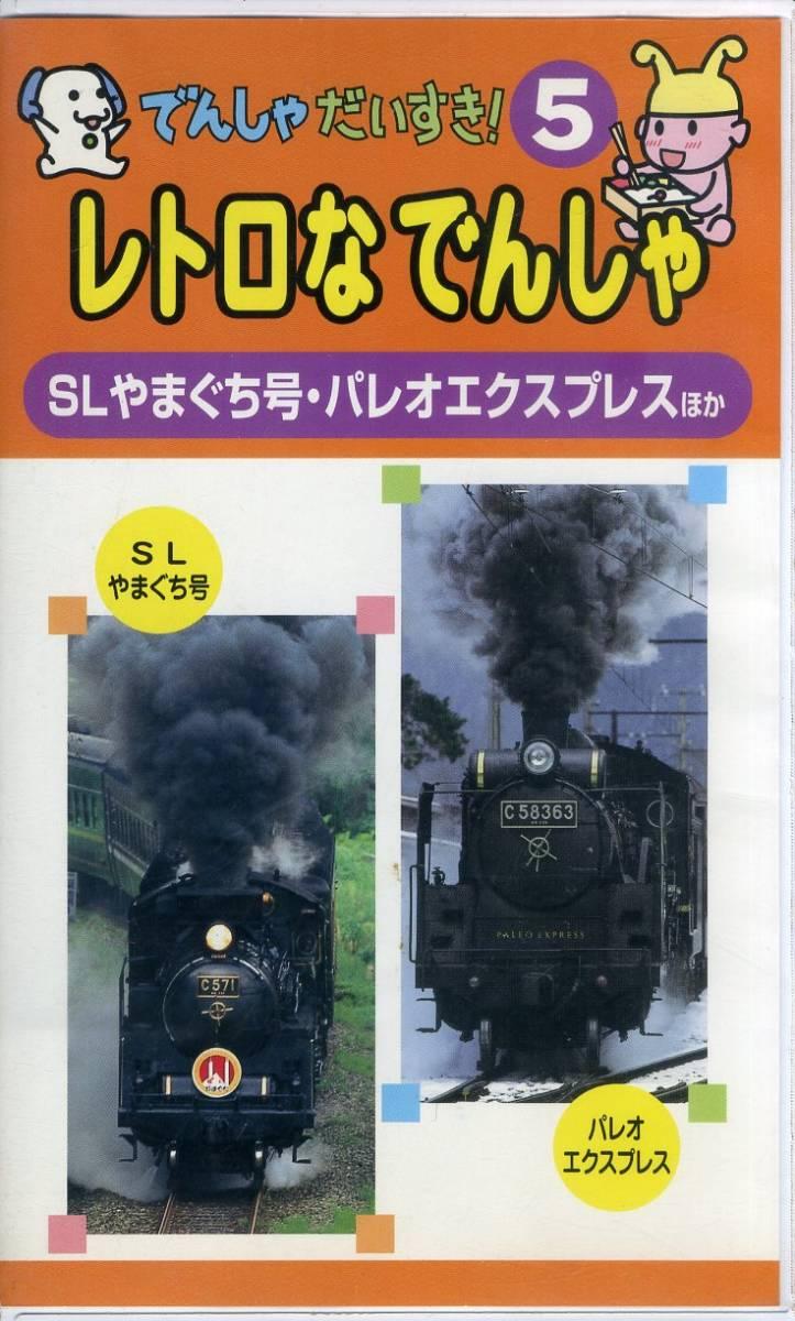 即決〈同梱歓迎〉VHS でんしゃだいすき!5 レトロな でんしゃ 電車 鉄道 乗り物 のりもの ビデオ◎その他多数出品中∞3257 2480_画像1